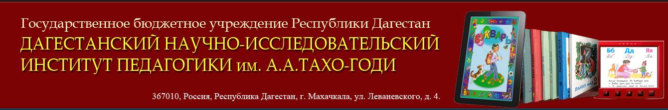 Дагестанский НИИ педагогики им.А.А.Тахо-Годи